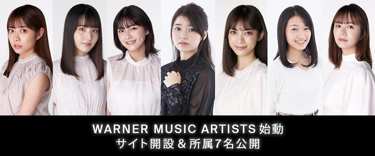 WARNER MUSIC ARTISTS 始動